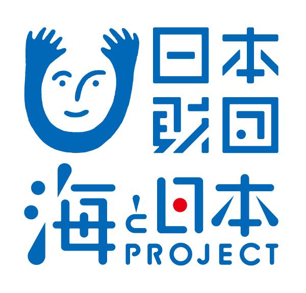 日本財団 海と日本
